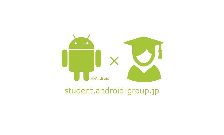 日本Androidの会 学生部